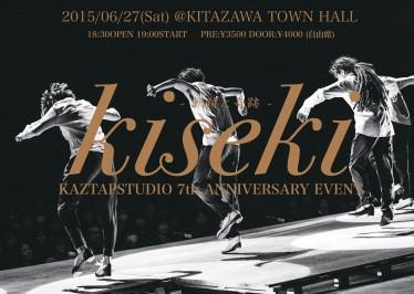 kiseki7